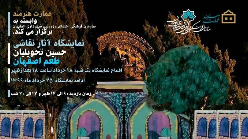 """نمایش آثار حسین تحویلیان در """"طعم اصفهان"""""""