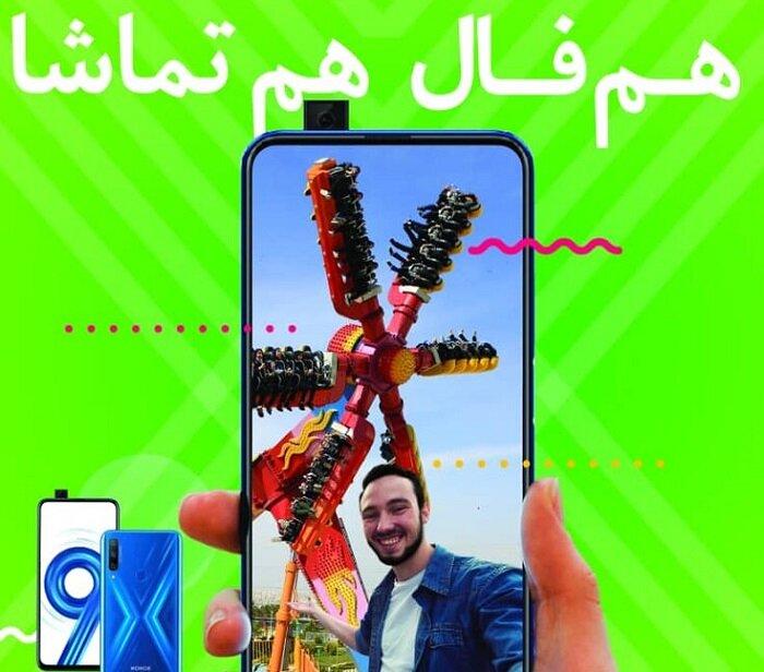 برگزاری جشنواره تفریحی «هم فال، هم تماشا» در اصفهان