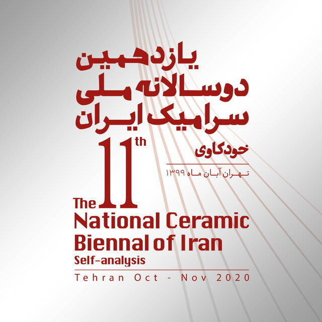 دبیر دوسالانه ملی سرامیک ایران منصوب شد
