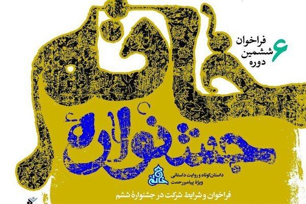 فراخوان جشنواره خاتم منتشر شد