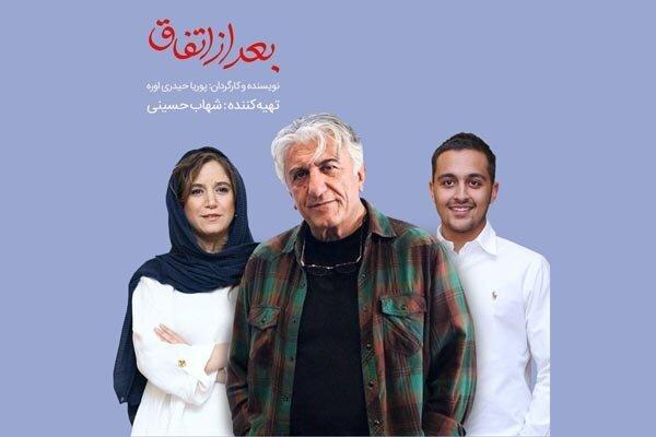 رضا کیانیان و ستاره پسیانی در فیلم شهاب حسینی