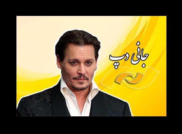 جانی دپ در تلوزیون ایران