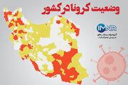 آخرین وضعیت کرونا در کشور (۲۶تیر) + استان های وضعیت قرمز/اینفوگرافیک