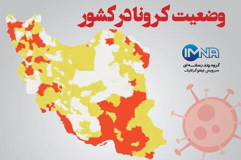 آخرین وضعیت کرونا در کشور (۱۱مرداد) + استان های وضعیت قرمز/اینفوگرافیک