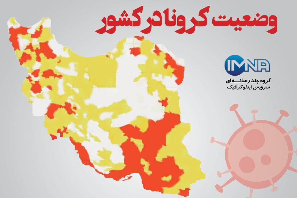 آخرین وضعیت کرونا در کشور (۱۶تیر) + استان های وضعیت قرمز/اینفوگرافیک