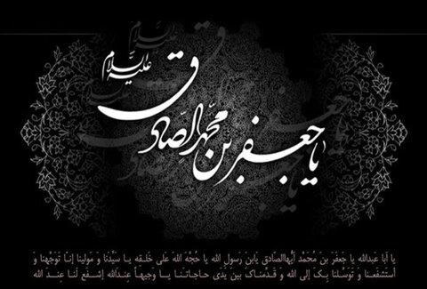 اس ام اس شهادت امام صادق (ع) ۱۴۰۰ + متن جدید، عکس و پیام تسلیت