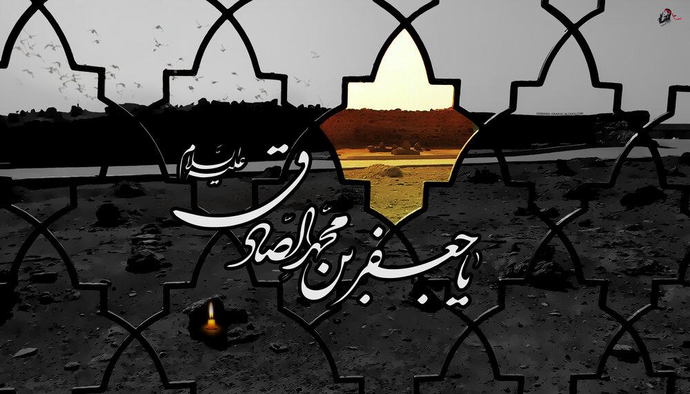 اس ام اس شهادت امام جعفر صادق (ع) ۱۴۰۰ + متن جدید، عکس و پیام تسلیت