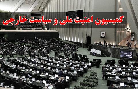 جزئیات جلسه فوقالعاده کمیسیون امنیت ملی با عراقچی