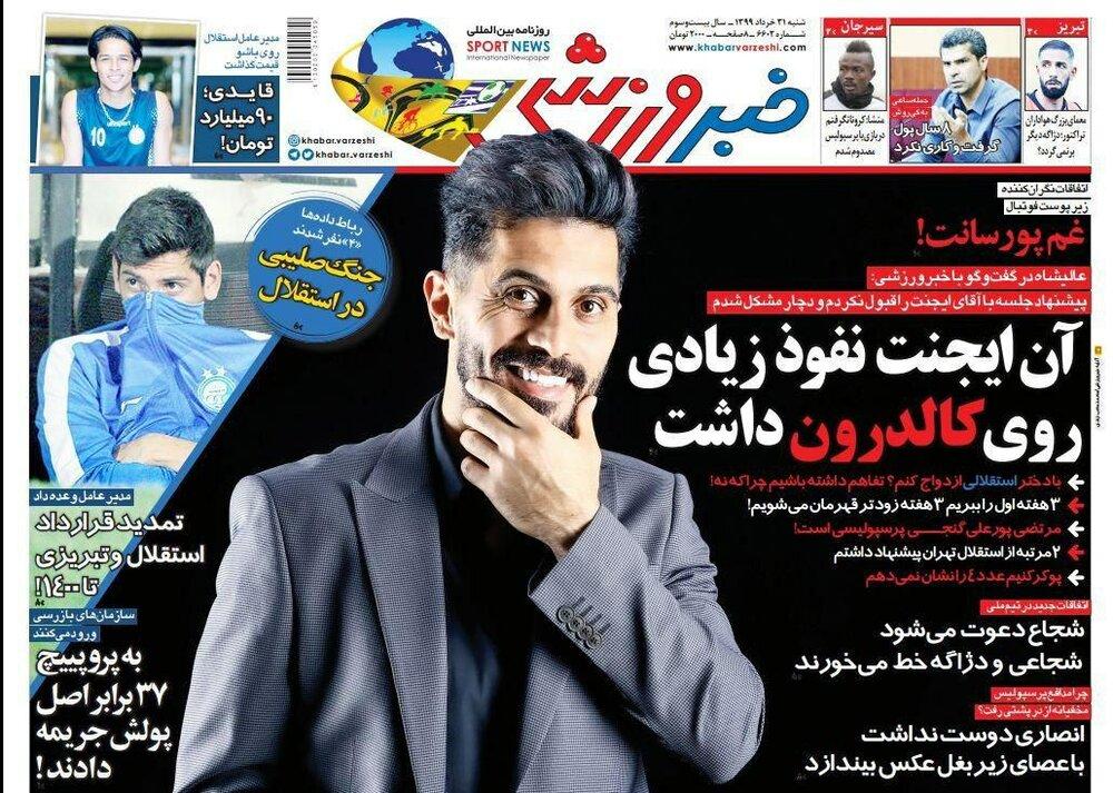 روزنامههای ورزشی ۳۱ خرداد؛ جنگ صلیبی استقلال