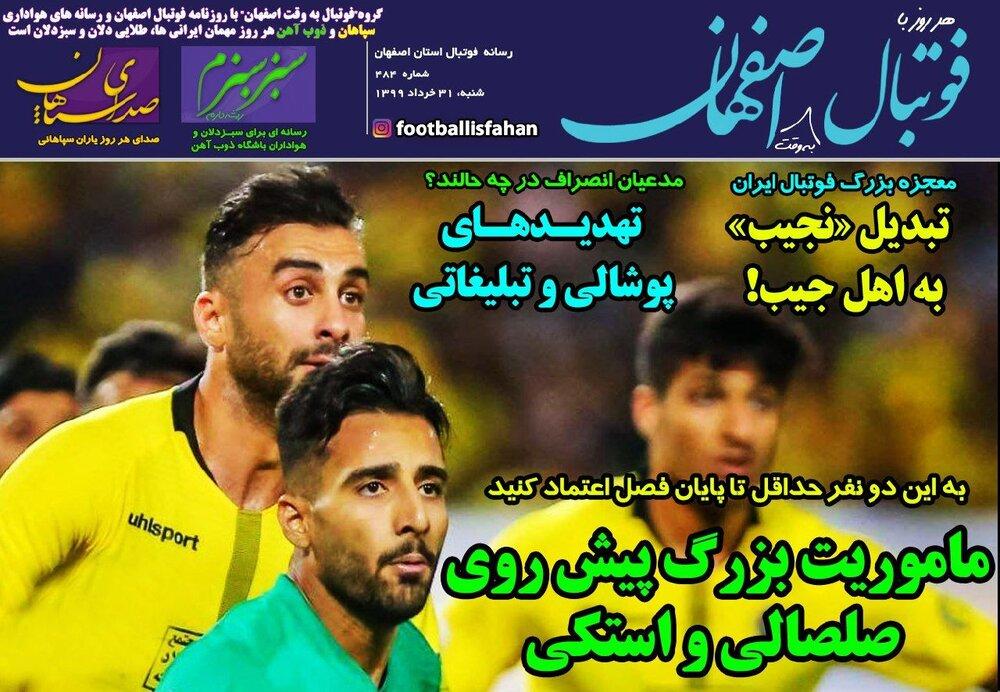 داستان مدعیان انصراف از لیگ و تهدیدهایی پوشالی و تبلیغاتی