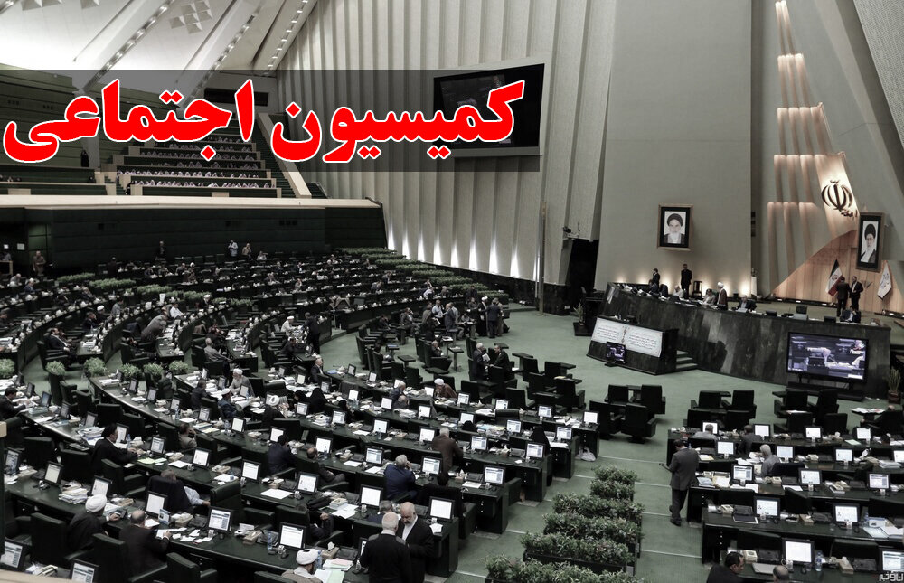ضرب الاجل ۴۵ روزه مجلس به دولت برای ارایه لایحه ساماندهی کارکنان دائمی و موقت