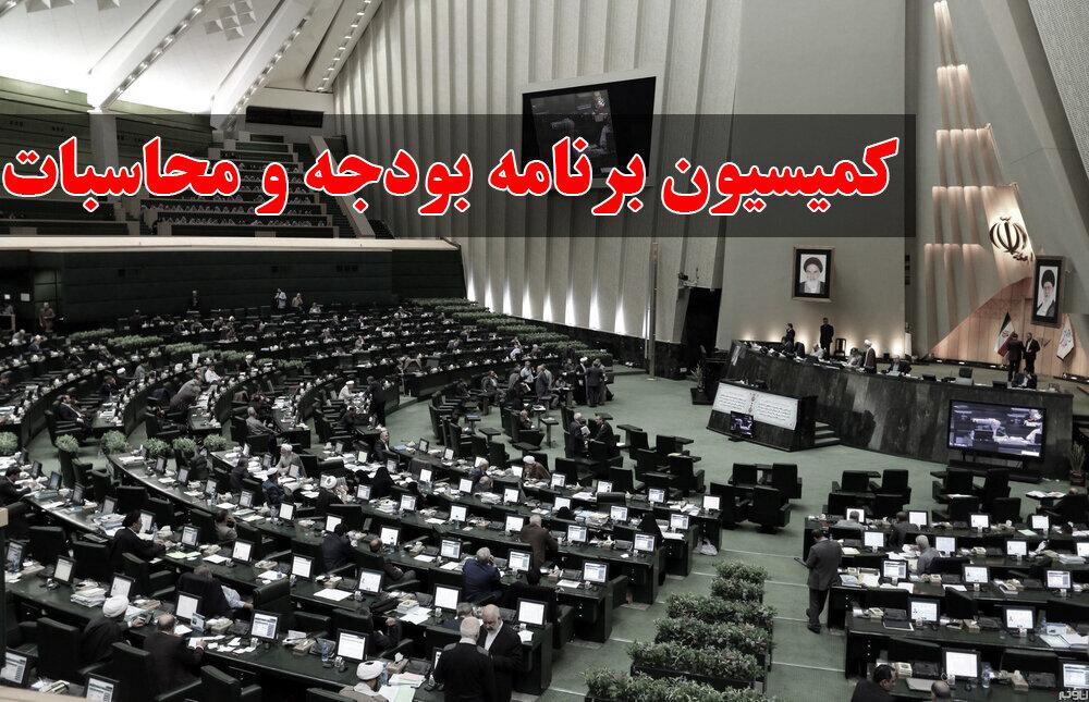 اعضای کمیسیون برنامه بودجه و محاسبات مجلس یازدهم مشخص شدند
