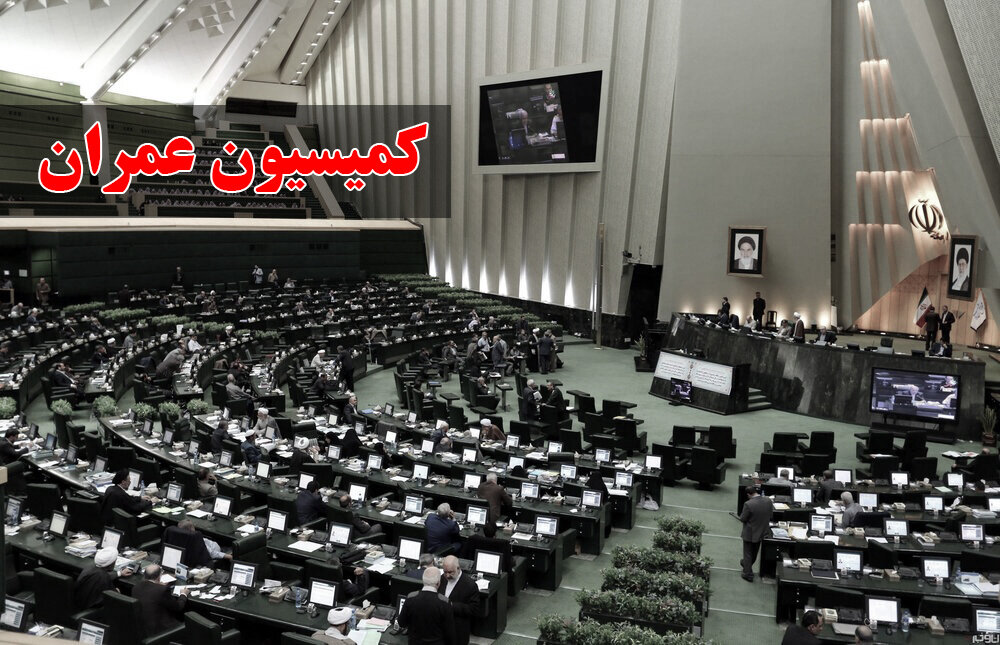 اعضای کمیسیون عمران مجلس یازدهم مشخص شدند