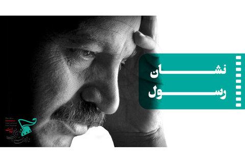 یادمان رسول ملاقلیپور در جشنواره مقاومت