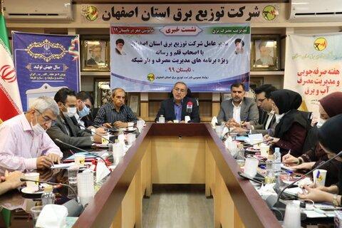 مصرف برق استان اصفهان افزایش ۱۳ درصدی داشته است