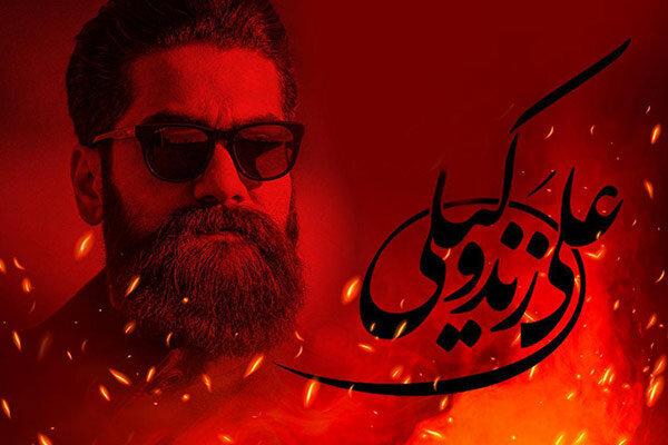 علی زند وکیلی نقاب را در آقازاده رونمایی میکند
