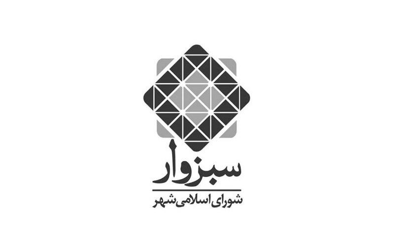 حواشی حقوقهای نجومی شهرداری سبزوار در صحن شورا