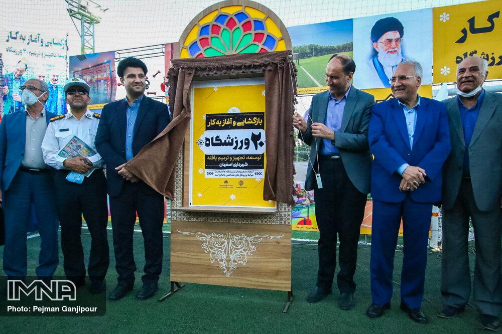 آئین آغاز به کار ۲۰ ورزشگاه شهرداری اصفهان