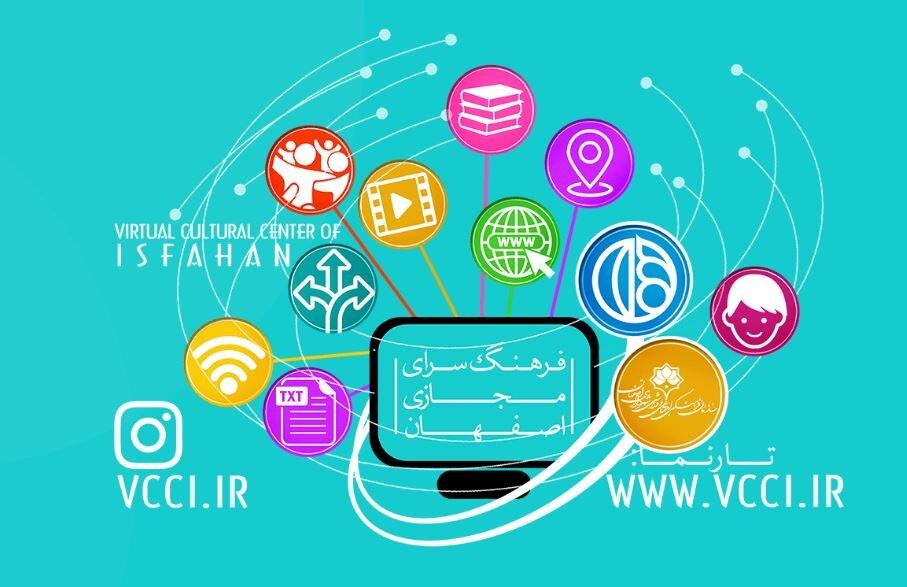 تبدیل تهدید به فرصت با فرهنگسرای مجازی
