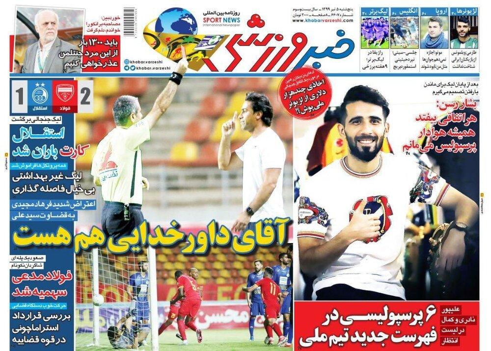 روزنامههای ورزشی ۵ تیرماه؛ پایان رویای آبی