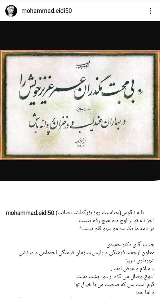 عید قربان صائب تبریزی