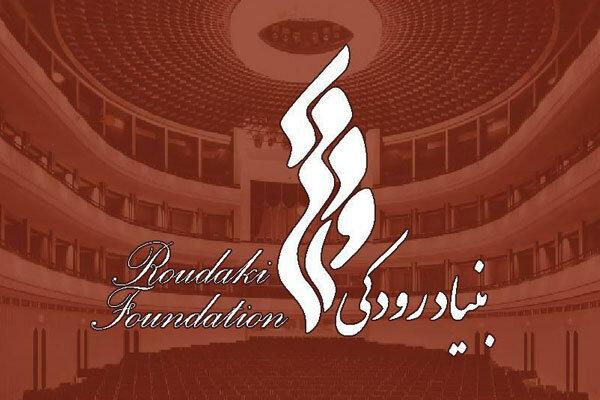 فراخوان بنیاد رودکی به گروههای هنری برای اجرا