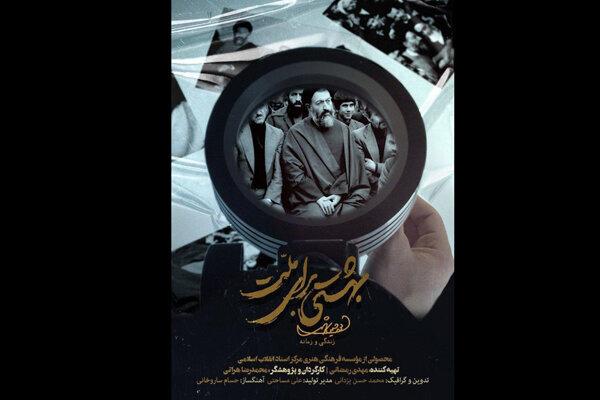 """""""بهشتی برای یک ملت"""" در شبکه پنج"""