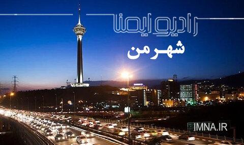 من تهران را دوست دارم