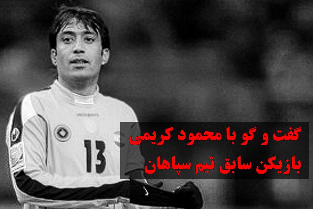 گفت و گو با محمود کریمی، بازیکن سابق سپاهان