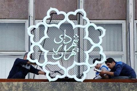 شهرداری تهران برای سازمان گردشگری باز هم تذکر گرفت
