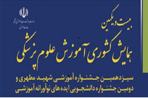 همایش آموزشهای پزشکی در تهران برگزار میشود