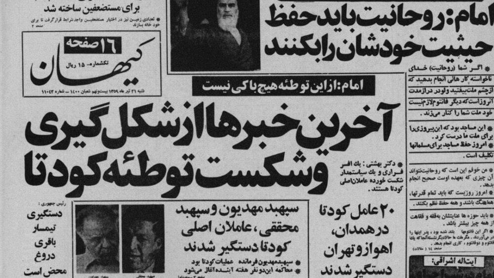 روایتی از کودتای نافرجام نوژه