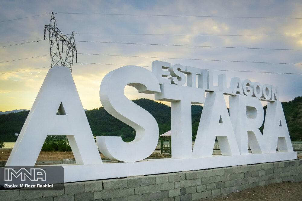 ضرورت اجرای برند شهری در آستارا