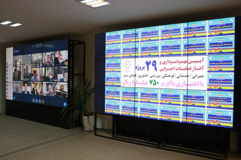 بهرهبرداری و عملیات اجرایی ۲۹ پروژه شهری در یزد آغاز شد