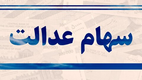 ارزش سهام عدالت امروز ۳۰ خرداد ۱۴۰۰ + اخبار