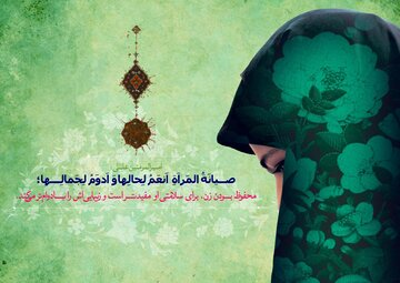 تبریک روز عفاف و حجاب ۹۹ + پیام و عکس