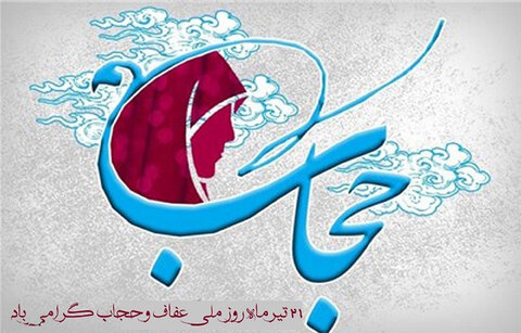 """نامگذاری میدانی در فولادشهر به نام """"حجاب"""""""