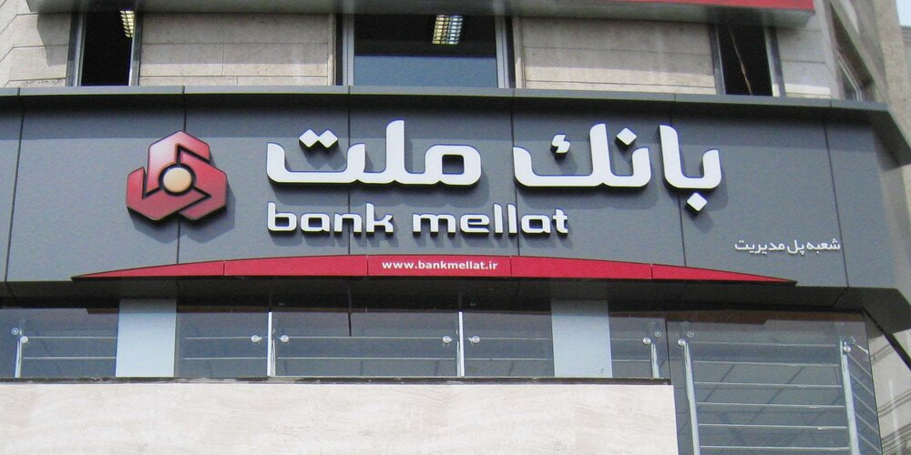 تهاتر مطالبات و بدهیهای بانک ملت