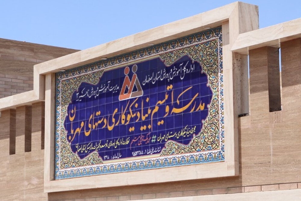 ساخت بزرگترین مدرسه اتیسم ایران در اصفهان
