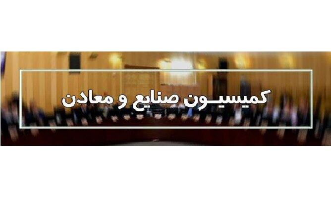 تشکیل کمیته مشترکی از وزارت امور خارجه و کمیسیون صنایع به منظور توسعه صادرات