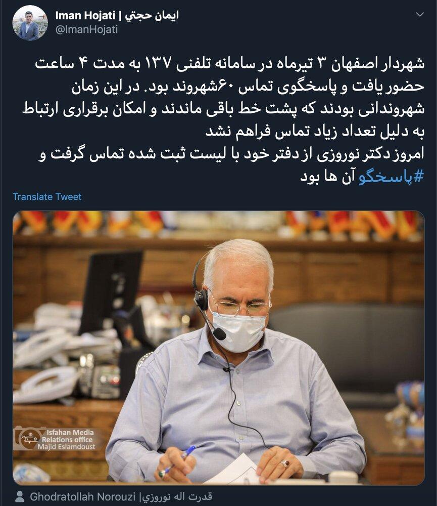 شهردار اصفهان در سامانه تلفنی پاسخگوی تماس ۶۰ شهروند بود
