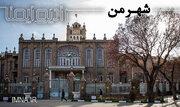 تبریز، شهر شهریاران