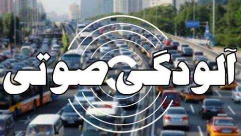 صداهای آلوده دشمن پنهان شهروندان اصفهان