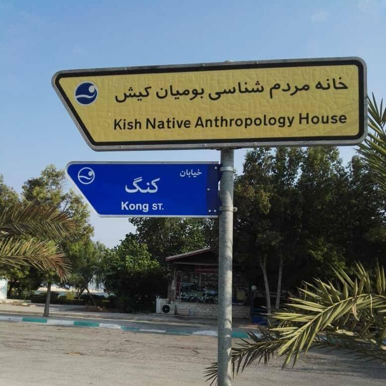 نامگذاری خیابانی در کیش به نام شهر تاریخی کُنگ