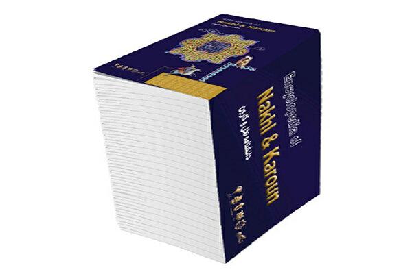 قطورترین کتاب جهان در خوزستان