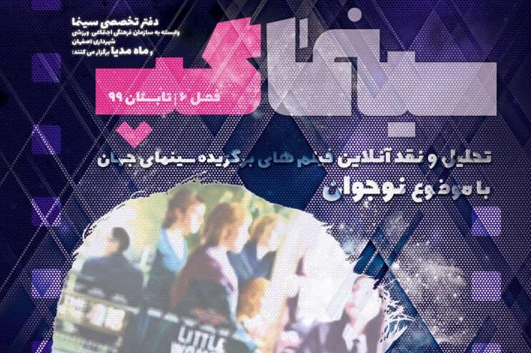 """تحلیل و نقد آنلاین فصل جدید """"سینما گپ"""" با موضوع نوجوان"""