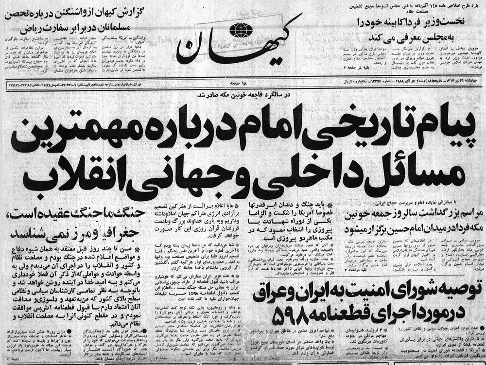 چرا امام خمینی (ره) قطعنامه ۵۹۸ را پذیرفت؟