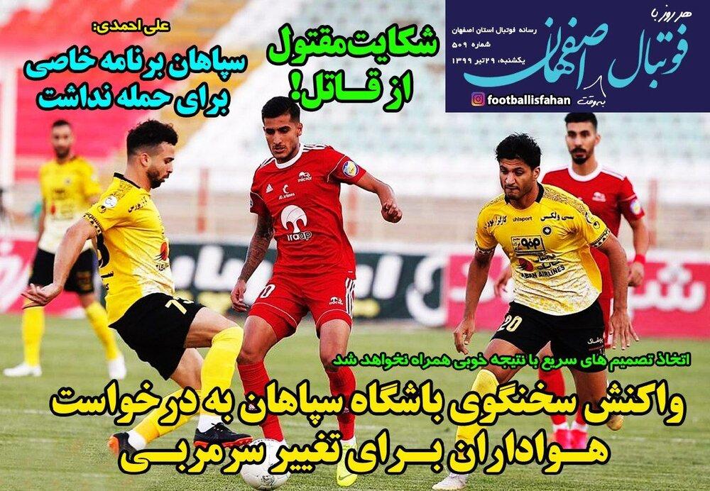 واکنش سخنگوی باشگاه سپاهان به درخواست هواداران برای تغییر سرمربی