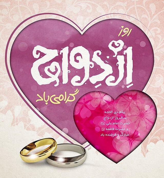 روز ازدواج