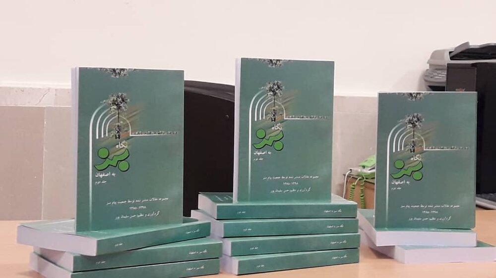 """جلد دوم کتاب """"نگاه سبز به اصفهان"""" رونمایی شد"""